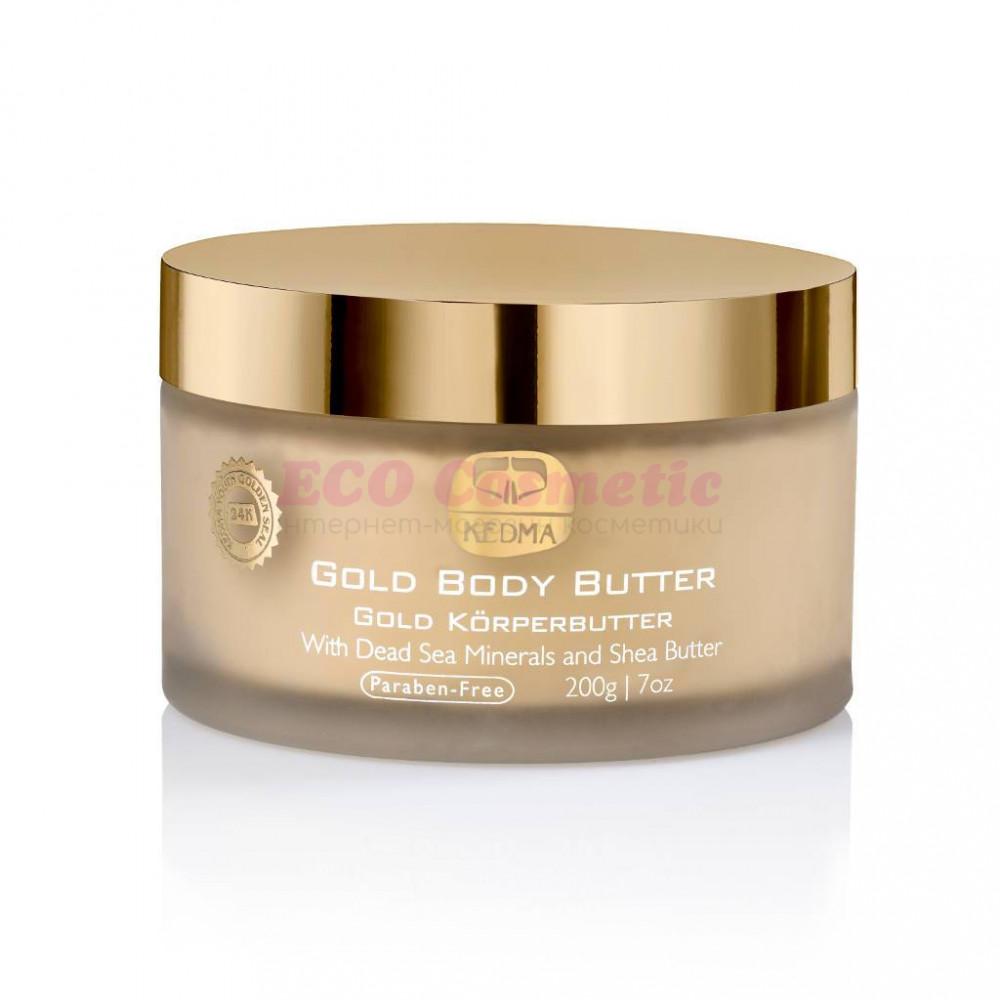 Золотой крем для тела Kedma Gold Body Butter, 200 г